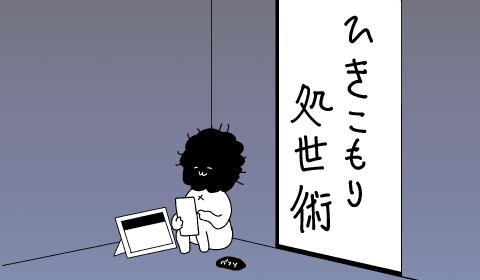 ひきこもりのプロかく語りき…カレー沢薫によるひきこもり讃歌!