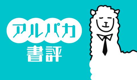 女性初の潜水士「海蝶」を描くドラマティック・ミステリー!