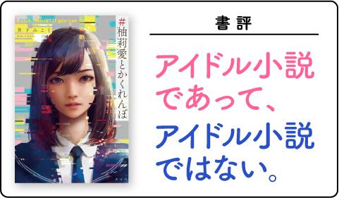 書評『#柚莉愛とかくれんぼ』