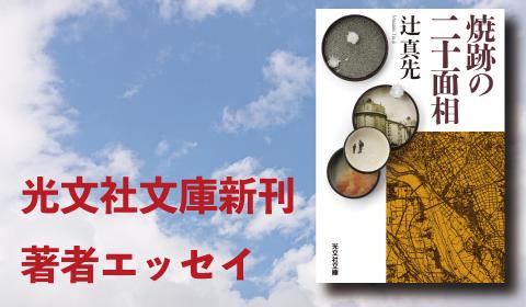 辻真先『焼跡の二十面相』新刊著者エッセイ