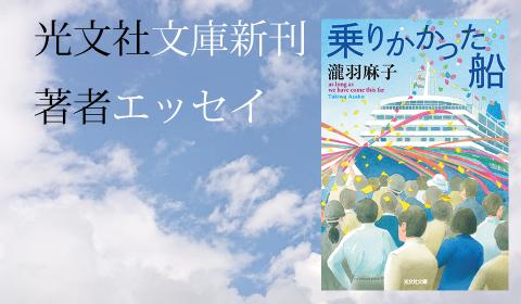 瀧羽麻子『乗りかかった船』新刊著者エッセイ