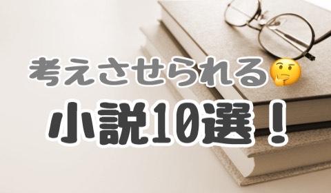 思わずドキッ「考えさせられる小説」10選!
