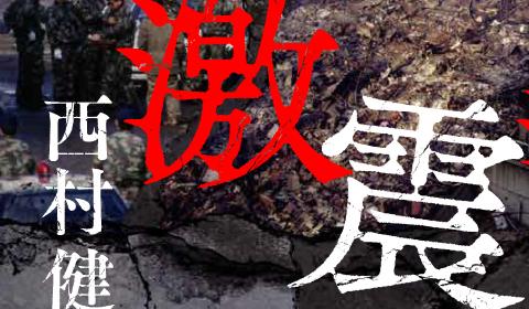 ビギナー雑誌記者の相撲部屋への取材は平凡なミスから始まり…