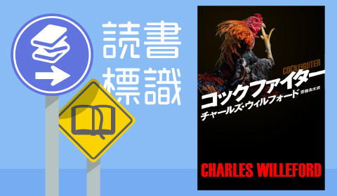 幻の傑作「闘鶏」小説がついに日本語で読めるように!