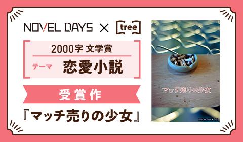 2000文字の「恋愛」小説コンペ!受賞作『マッチ売りの少女』!
