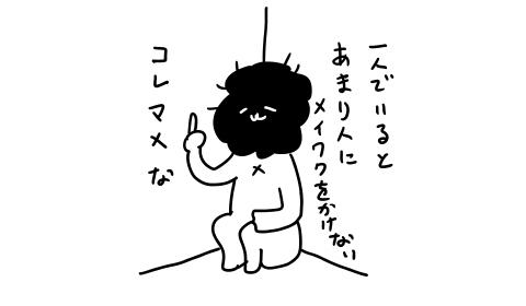 日本社会って「他人に迷惑をかけること」に敏感すぎかも?
