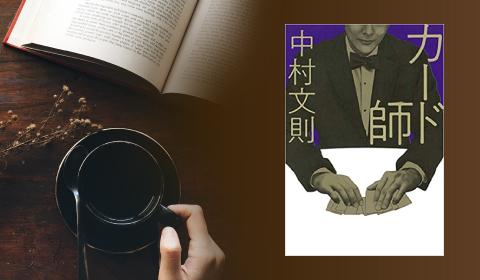 忙しい人のための3分で読める『カード師』書評