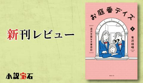 新刊レビュー! 『お庭番デイズ 逢沢学園女子寮日記』有沢佳映