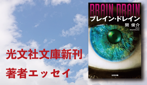 関俊介『ブレイン・ドレイン』新刊著者エッセイ