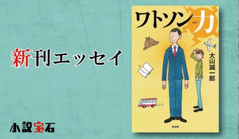 大山誠一郎 『ワトソン力』新刊著者エッセイ