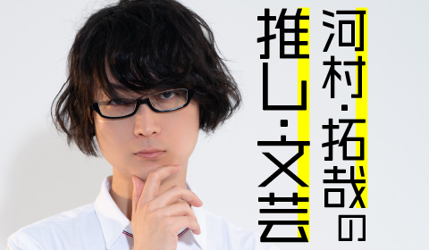 太宰治が現代に転生しちゃった小説をQKの河村・拓哉がご紹介!