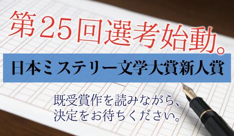 #日ミス新人賞 最新3受賞作の読みどころ