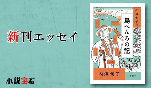 内澤旬子『内澤旬子の島へんろの記』著者新刊エッセイ