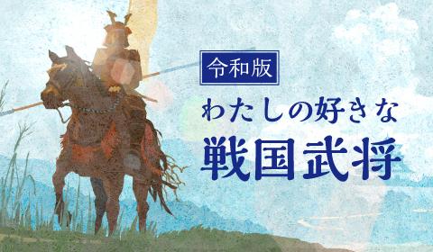 戦国時代、九州北部六ヵ国を一時支配した猛将がいた。