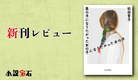 新刊レビュー『男の子になりたかった女の子になりたかった女の子』松田青子