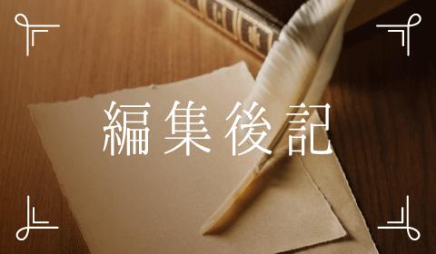 文芸誌『群像』編集長が思いを込めた編集後記を特別公開!