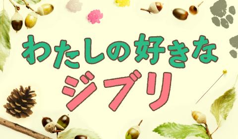 見せ方で世界は変わる!『借りぐらしのアリエッティ』/石川宗生
