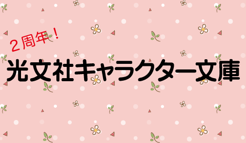光文社キャラクター文庫が2周年を迎えます!
