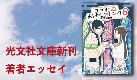 藤山素心『江戸川西口あやかしクリニック6幸せな時間』新刊著者エッセイ