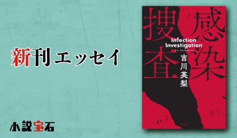 吉川英梨『感染捜査』著者新刊エッセイ
