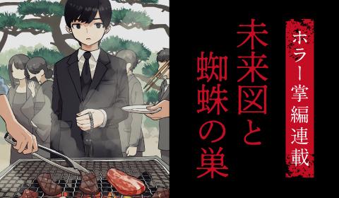 【小説】恋人に惨殺された親類のお葬式で、ケーキを食べた。