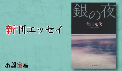 角田光代『銀の夜』著者新刊エッセイ