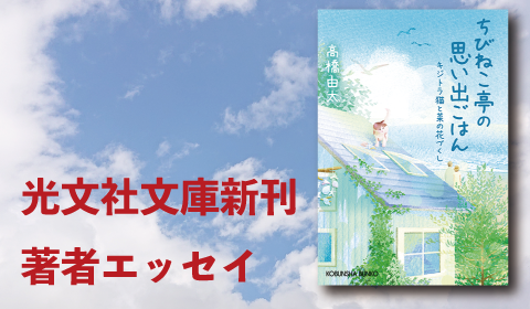高橋由太『ちびねこ亭の思い出ごはん キジトラ猫と菜の花づくし』新刊著者エッセイ