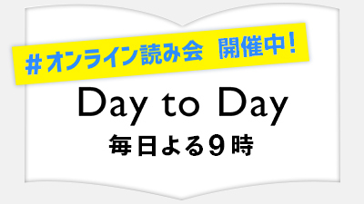 Day to Day 読み会