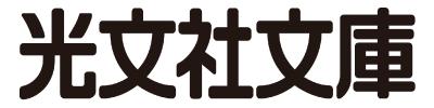 光文社文庫
