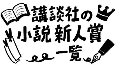 講談社の小説新人賞一覧