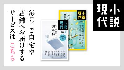 小説現代定期購読