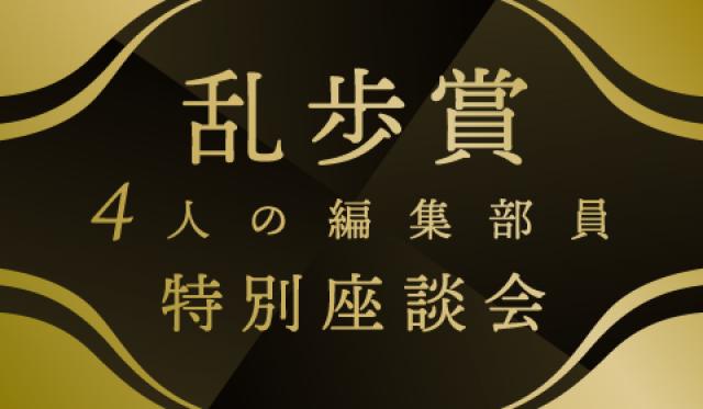 江戸川 乱歩 賞 応募 数