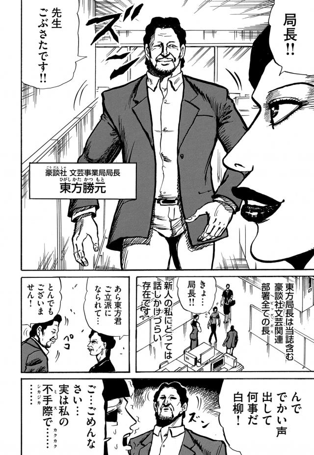 第5話 梅安料理ごよみ(プロフェッショナルのランチ)