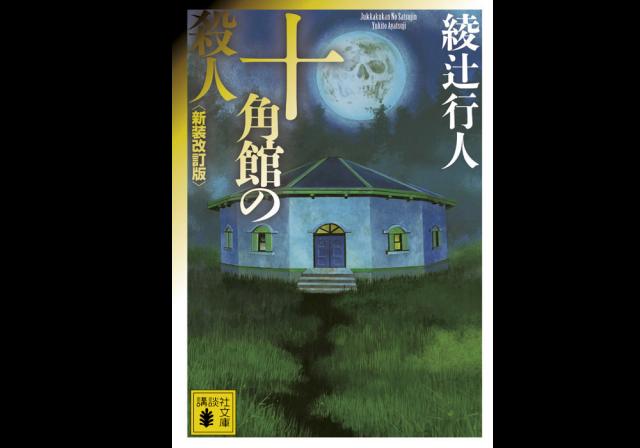 ブックガイド】 おすすめ推理小説20選! #ミステリ #入門にも tree
