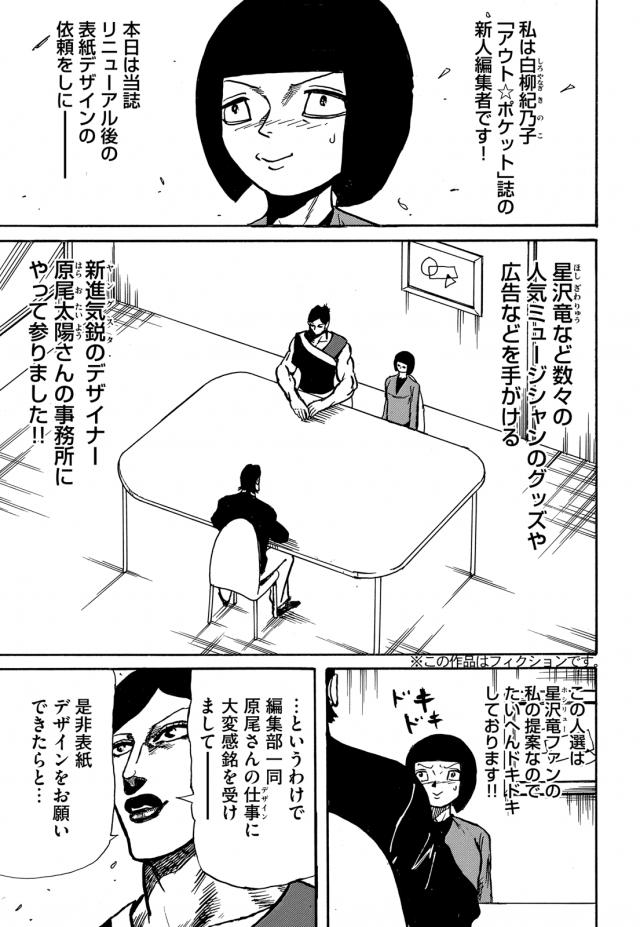 第3話 放浪記(インターネット・パトロール)