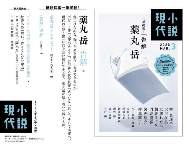 編集部】 2020年2月22日、小説現代リニューアル復刊! tree