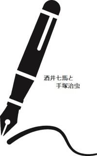 「骨太小説コンテスト」受賞作『酒井七馬と手塚治虫』(須崎正太郎)