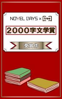 NOVEL DAYS × tree 2000字文学賞入賞作品集