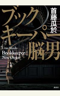 【書評】『ブックキーパー 脳男』/吉野 仁