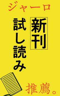 【新刊試し読み】
