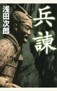 浅田次郎『兵諫』の地に立つ