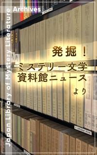 発掘!「ミステリー文学資料館ニュース」より