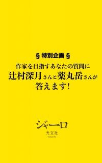 小説の新人賞に関するご質問受付中!