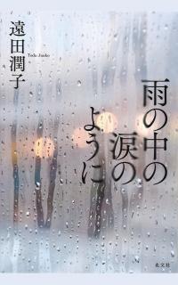遠田潤子の最新作『雨の中の涙のように』第一章立ち読み公開!