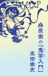桑原崇の「鬼学入門」/高田崇史