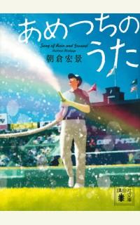 甲子園が舞台のお仕事小説!『あめつちのうた』豪華25ページ、特別試し読み