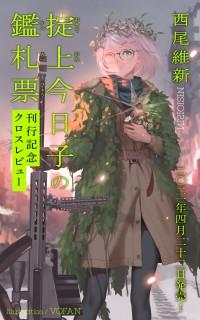 『掟上今日子の鑑札票』刊行記念クロスレビュー