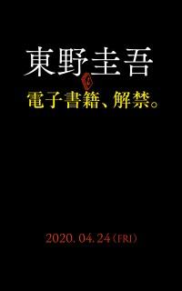 東野圭吾、電子書籍特別解禁。ベストセラー7作の一斉配信開始!