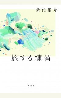 乗代雄介『旅する練習』