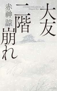 大友サーガ随想曲 ◆『大友二階崩れ』編